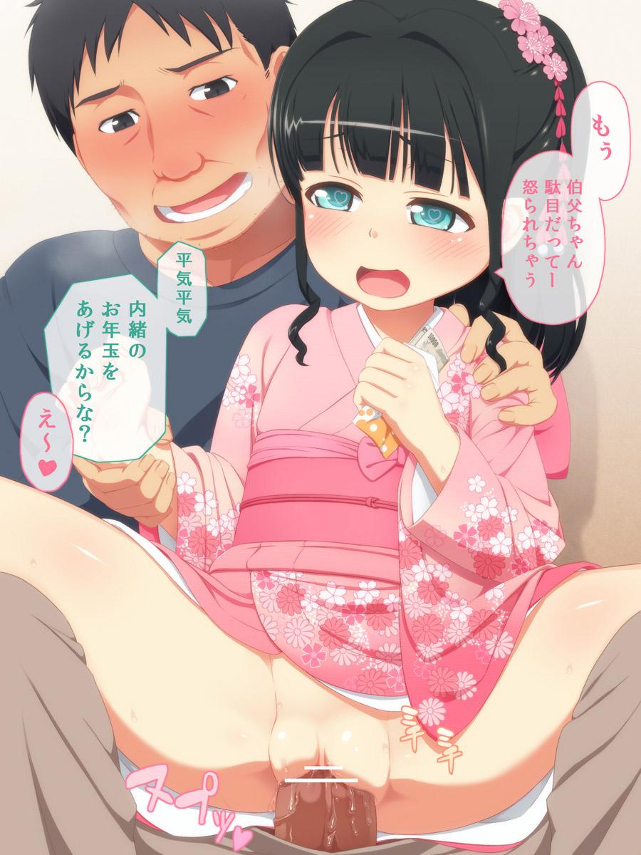 汚いおっさんに犯される少女の画像 part83 [無断転載禁止]©bbspink.com->画像>638枚