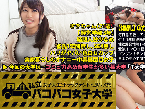 3次元 Gカップ巨乳でオナニー好きの女の子を移動式テントに連れ込みセックスしちゃったエロ画像まとめ 25枚 サンプルエロ動画 表紙