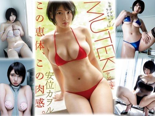 AV女優 安位カヲルがMUTEKIからAVデビューしたので記念エロ画像まとめ48枚