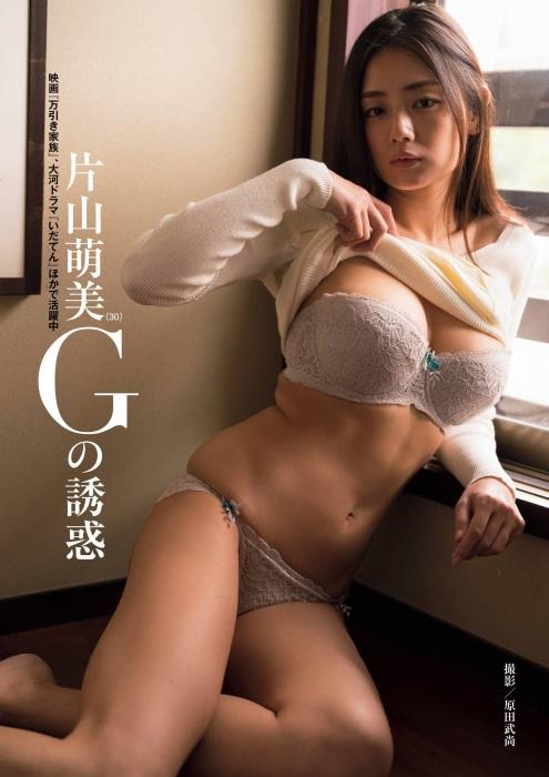 片山萌美エロ画像002
