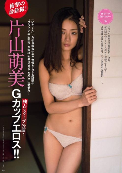 片山萌美エロ画像006
