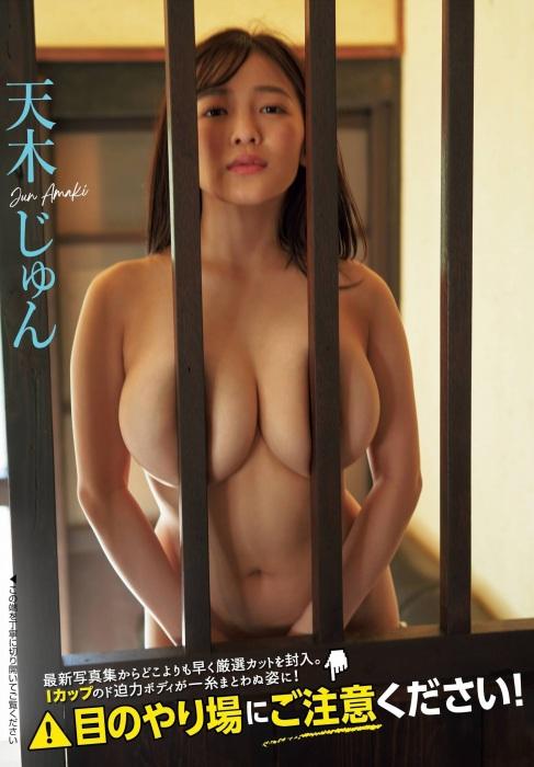 天木じゅんエロ画像015