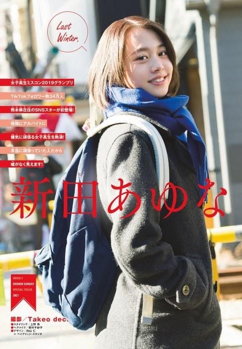 新田あゆなエロ画像010