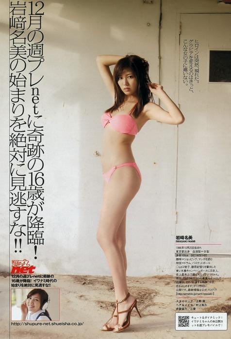 岩崎名美エロ画像057