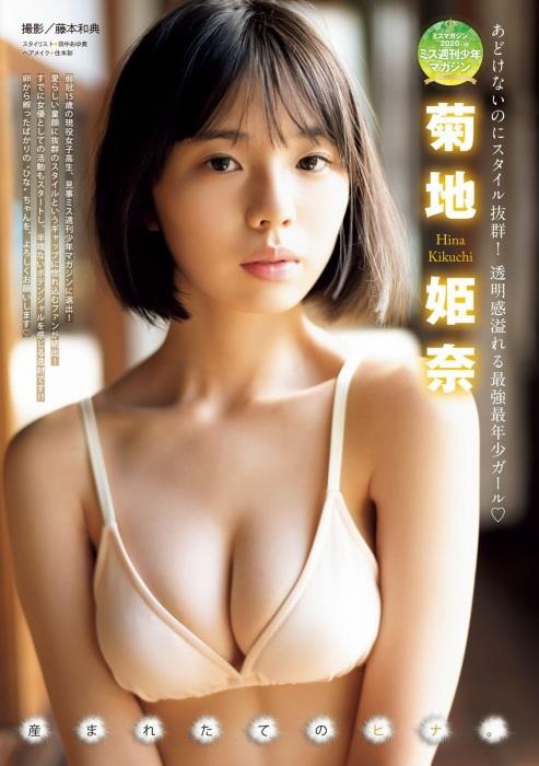 菊地姫奈エロ画像042
