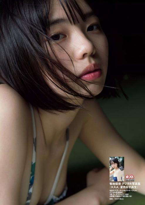 菊地姫奈エロ画像059