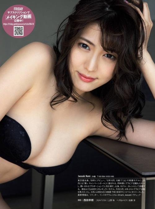 岩﨑名美のエロ画像015