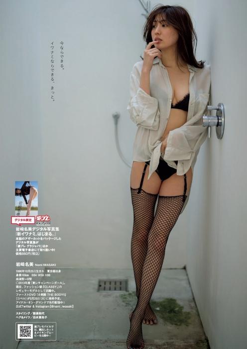 岩﨑名美のエロ画像026