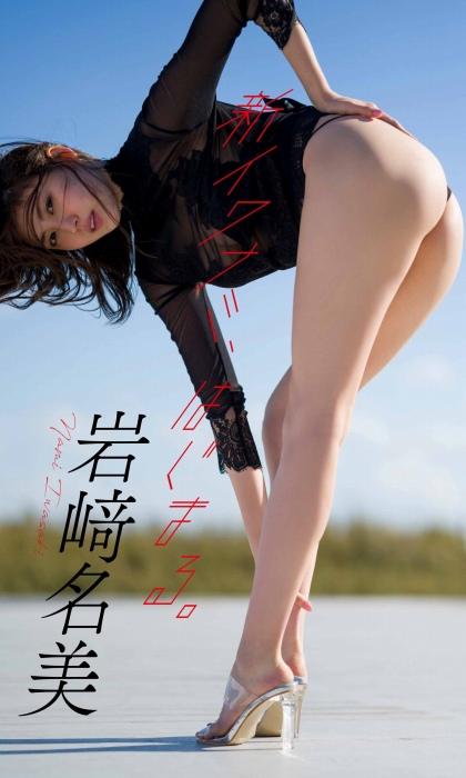 岩﨑名美のエロ画像028