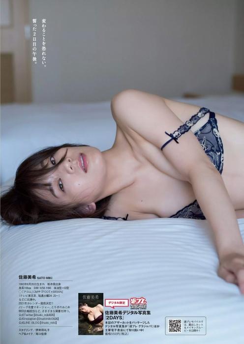 佐藤美希のエロ画像027
