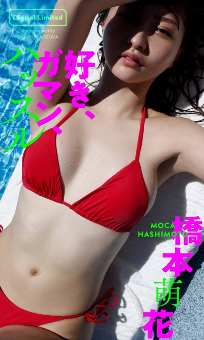 橋本萌花のエロ画像010