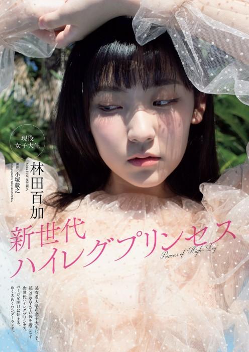 林田百加のエロ画像021