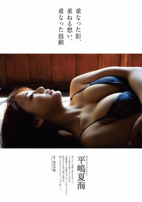 平嶋夏海のエロ画像011
