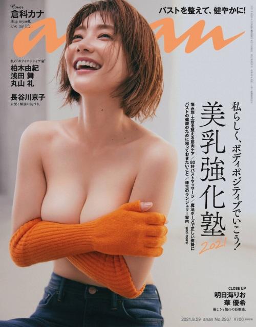 倉科カナのエロ画像002