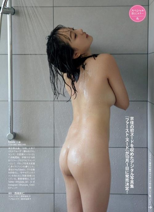 京佳のエロ画像010
