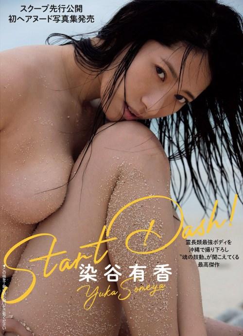 染谷有香のエロ画像002