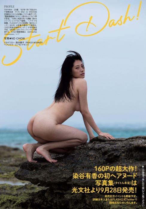 染谷有香のエロ画像009