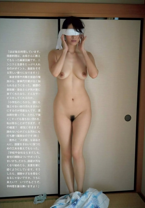 染谷有香のエロ画像014