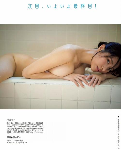 染谷有香のエロ画像016