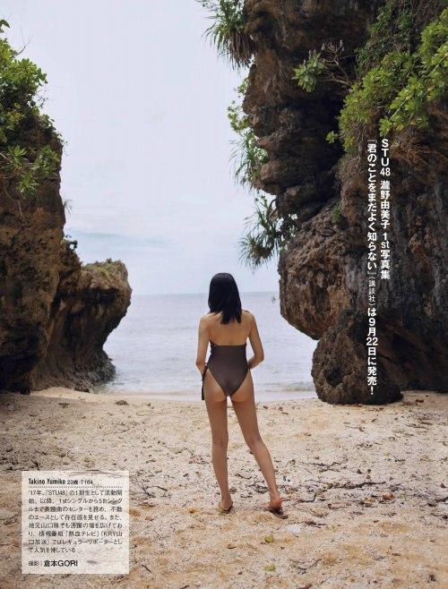 瀧野由美子のエロ画像011