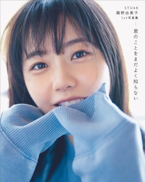 瀧野由美子のエロ画像013