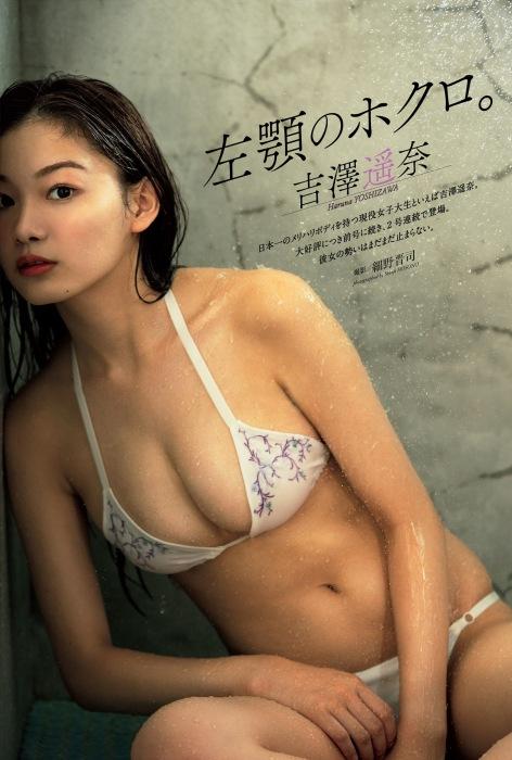 吉澤遥奈のエロ画像002
