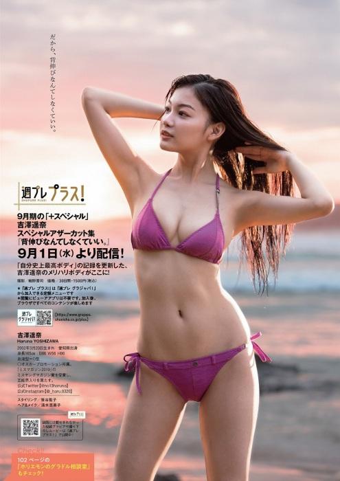 吉澤遥奈のエロ画像020