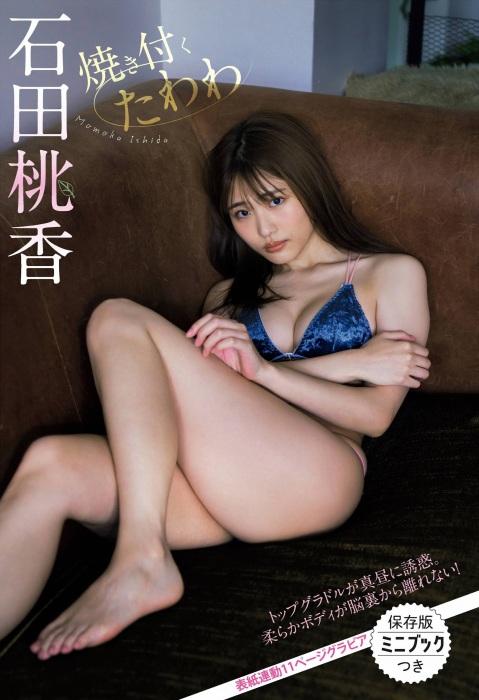 石田桃香のエロ画像002