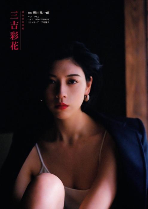 三吉彩花のエロ画像002